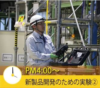 PM4:00〜 新製品開発のための実験�A