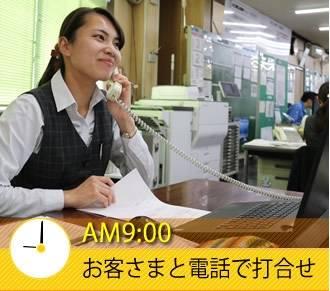 AM9:00 お客さまと電話で打合せ