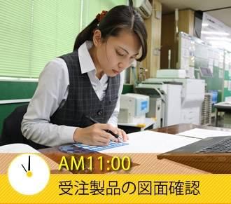 AM11:00 受注製品の図面確認