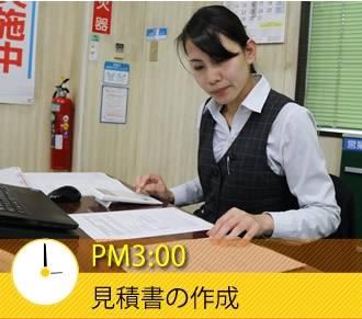 PM3:00 見積書の作成