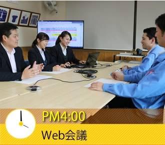 PM4:00 Web会議