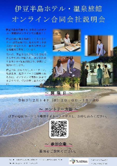 伊豆半島ホテル・旅館合同企業説明会