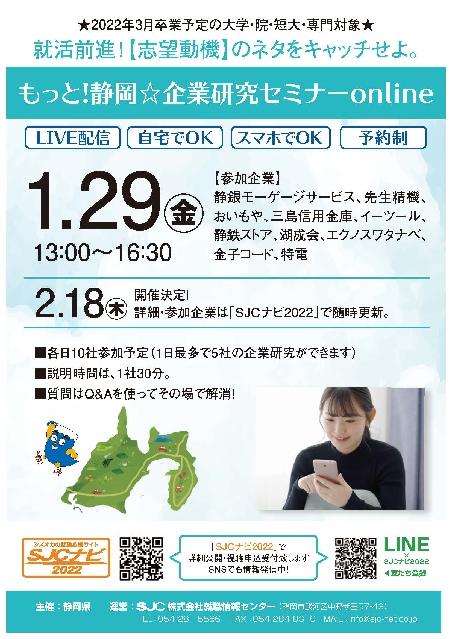 もっと静岡企業研究セミナー