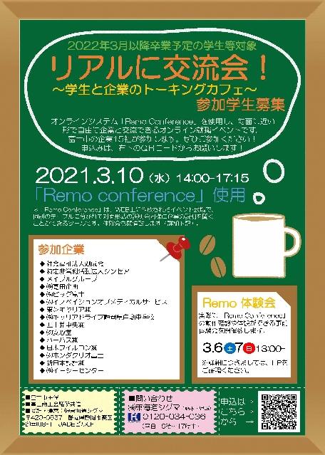 富士市イベントチラシ